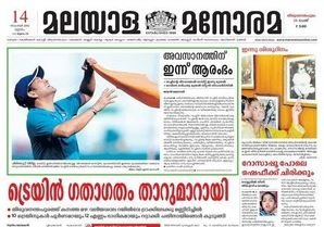 Malayalam newspapers