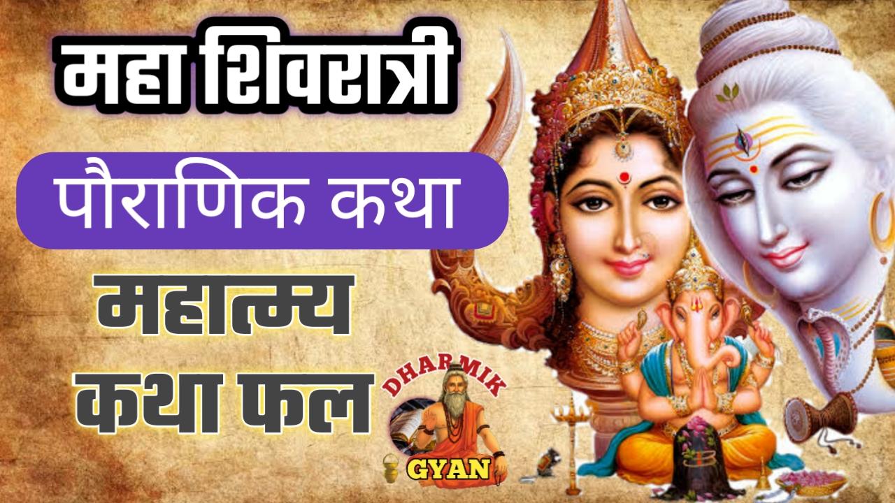 Maha Shivratri Katha in Hindi | महाशिवरात्रि व्रत कथा | Dharmik Gyan