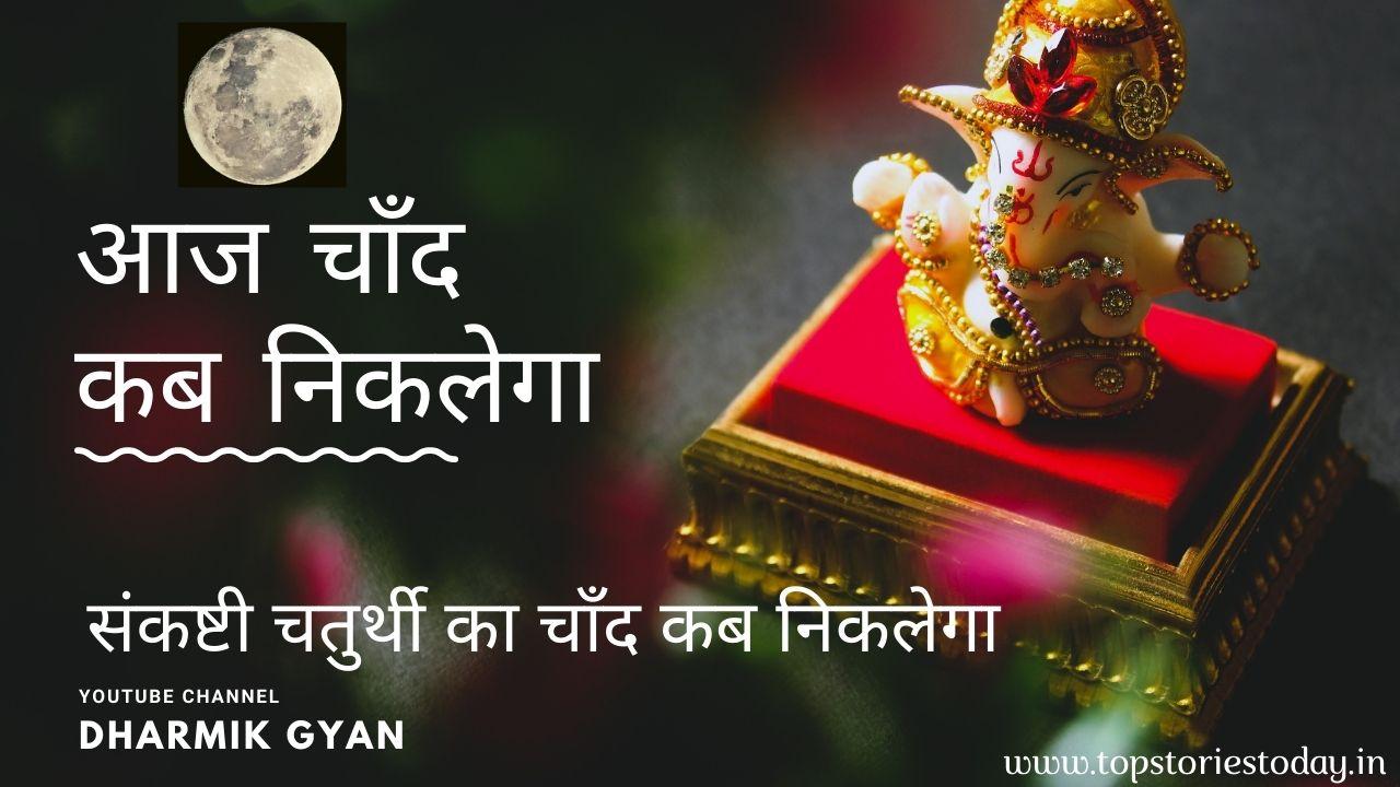 Aaj Chand Kab Nikalega | aaj chand kab niklega time | sankashti chaturthi chandrodaya time today | 29th May 2021 | Dharmik Gyan