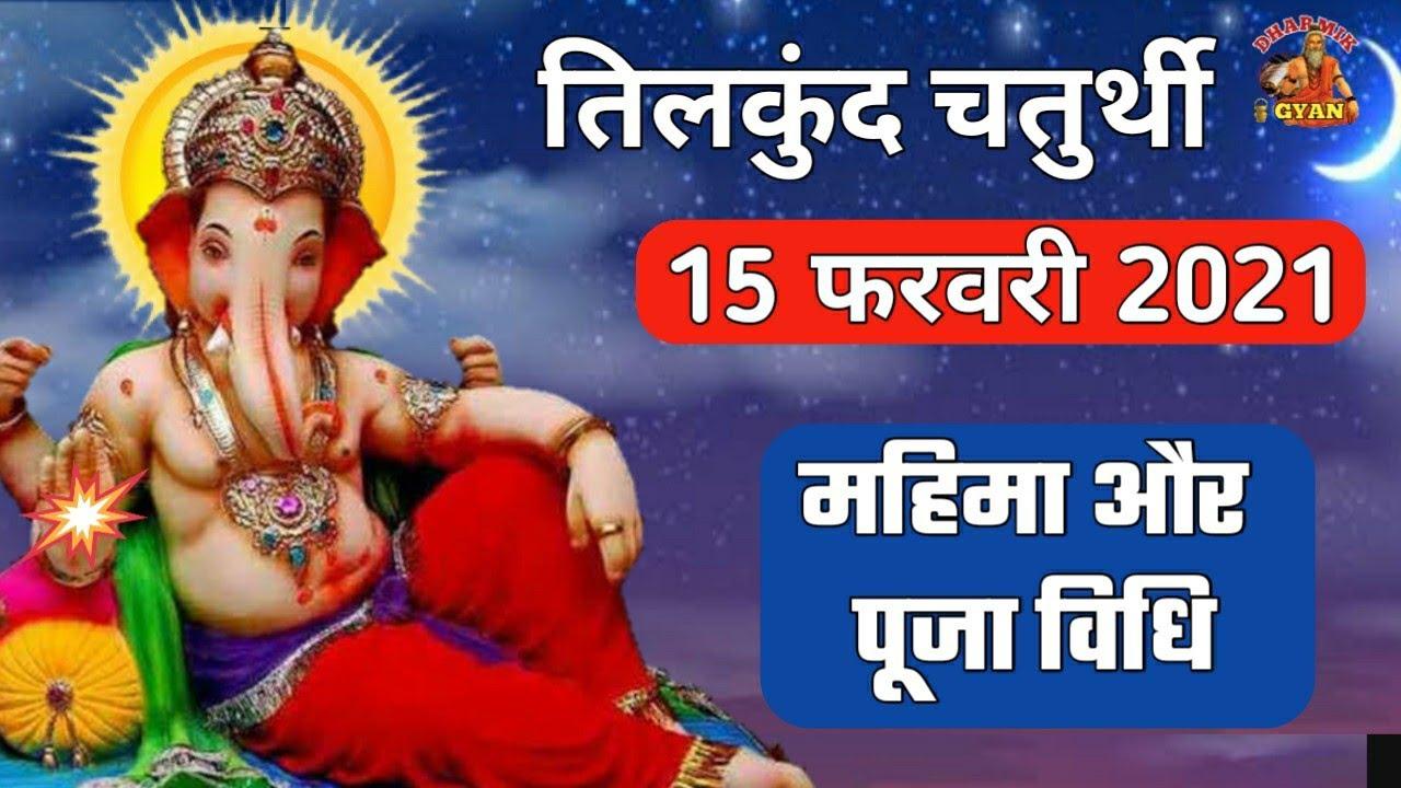 Tilkut Chaturthi katha -Tilkund chaturthi 2021 – Tilkut chauth ki kahani – Dharmik Gyan