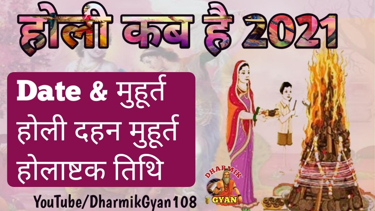 कब है होली? | 2021 Me Holi Kab Hai | Kab Hai Holi 2021 | Date & Time | होलिका दहन का शुभ मुहूर्त | होलाष्टक कब है ?