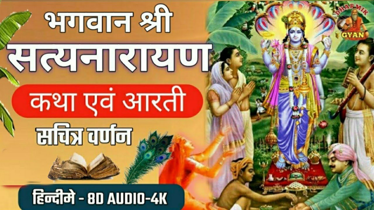 श्री सत्यनारायण व्रत कथा | Satyanarayan vrat katha in Hindi | Satyanarayan puja and Aarti lyrics